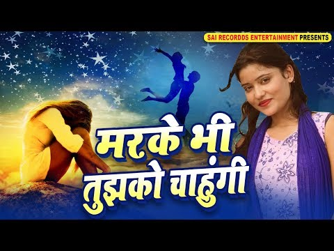Xxx Mp4 Mar Kar Bhi Tujhko Chahungi Hindi Sad Songs 2018 PYAR MOHABBAT BEWAFAI का सबसे दर्द भरा गीत 3gp Sex