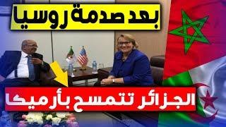 بعد صفع لافروف للجزائر بخصوص قضية الصحراء المغربية   الجزائر تحاول إستمالة الكونغرس الأمريكي