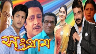 Kolkata Bangla Full Movie Sangram ( সংগ্রাম ) By Prosenjet Ronjeet Mollik