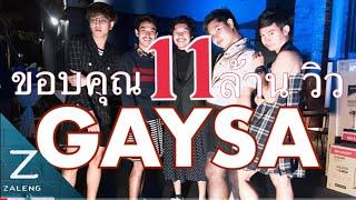 เมดเลย์ เพลงอกหักll - เกษา Gaysa l cover