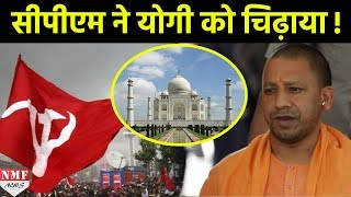 Kerala Govt  ने Taj Mahal को Salute कर Yogi Govt को चिढ़ाया !