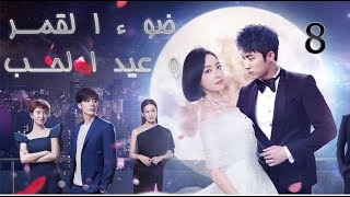 الحلقة 8 من مسلسل ( ضوء القمر و عيد الحب | Moonshine And Valentine) مترجمة