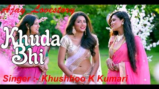Khuda Bhi Jab Tumhe | A Different Romantic Love Story | Neha Kakkar | * Friends Ke Sath Love *