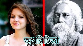 অপরিচিতা রবীন্দ্রনাথ ঠাকুর | অনেক সুন্দর একটি গল্প | aparichita Rabindranath Tagore