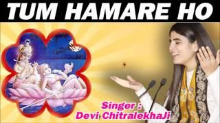 तुम हमारे हो Tum Hamare Ho Popular Krishna Bhajan 2016 Devi Chitralekha Ji