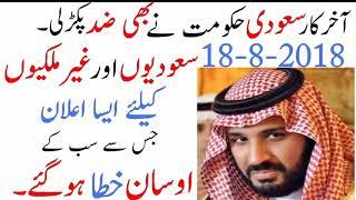 Saudi Arabia Latest Updated News Urdu (18-8-2018) Saudi On Fire Be Alert | Sahil Tricks