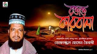 MD Tofazzal Hossain - Roktakto Karbala   Bangla Waz Video   Chandni Music