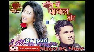 पाँव मे पायल तोर ।  New Nagpuri Song 2018 | Singer By Vinay | SM Nagpuri  |