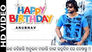 Anubhav Mohanty || Birthday Wishes || HD Videos || Only On EnewsOdia
