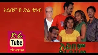 Album (አልበም) Latest Ethiopian Movie from DireTube Cinema