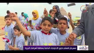 الأخبار - مهرجان للمشي لذوي الاحتياجات الخاصة بمنطقة أهرامات الجيزة