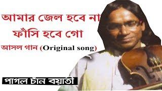 আমার জেল হবেনা ফাসি হবে original song chan boyati | amar jel hobe na fasi hobe go | bangla lyrics