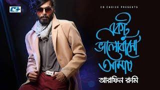 Ektu Valobasho Amay | Arfin Rumey | Puja | Porojonom | Official Music Video | Bangla New Song 2017