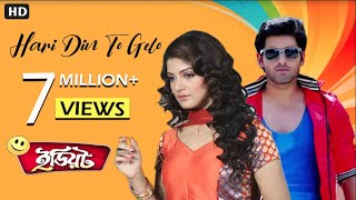 Hari Din To Gelo ( Full Video) | Idiot | Ankush |  Srabonti | Jubeen | Eskay Movies