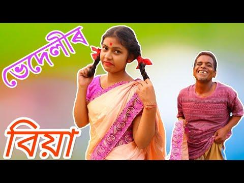 Xxx Mp4 Vedelir Biya New Assamese Comedy Video 3gp Sex