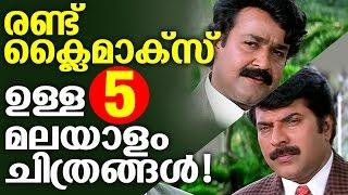 5 Malayalam Movies with 2 Climax Scene