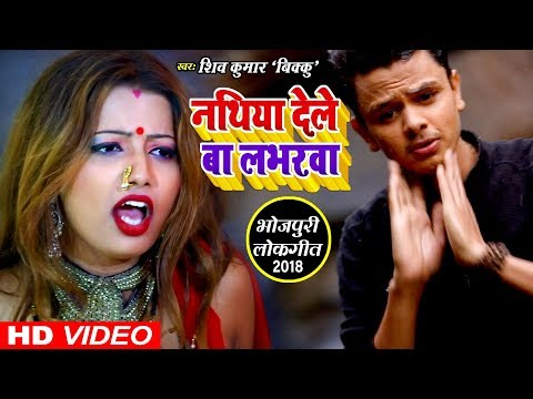 Xxx Mp4 Shiv Kumar Bikku नथिया देले बा लभरवा Nathiya Dele Loverwa Bhojpuri Hit Song 2019 3gp Sex