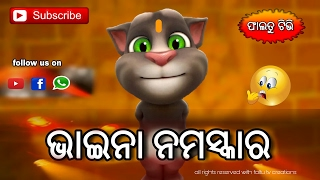 Bhaina namaskar_episode -1_khanti berhampuriya _today politics_odia cartoon comedy video