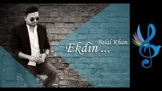 Belal Khan | Ekdin | Lyrical Video | Bangla New Romantic Song | 2017