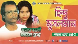 Baul Pala Gaan Hindu Musolman হিন্দু মুসলমান Vol- 2 - kajol rakha Qader boyati - One music bd