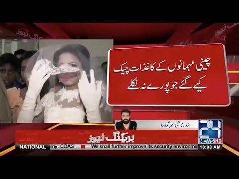 Xxx Mp4 Chinese Man Marriage With Pakistani Girl 24 News HD 3gp Sex