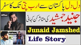 Junaid Jamshad Life and Success Story | One of the Richest Man