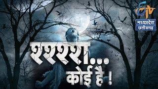 Visesh-श्श्श्श...कोई है! -On 14th Nov 2015