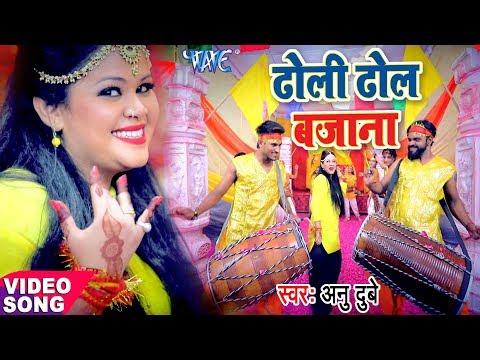Xxx Mp4 Anu Dubey New Devi Bhajan 2017 Dholi Dhol Bajana Jai Maa Bhawani Superhit Bhojpuri Devi Geet 3gp Sex