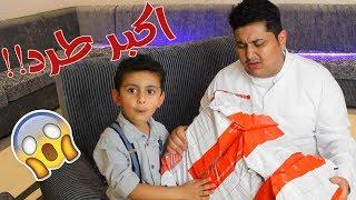 ولد اخوي الصغير تفاجئ من اللي داخل الطرد 😱!! ( وش فيه 📦؟ )