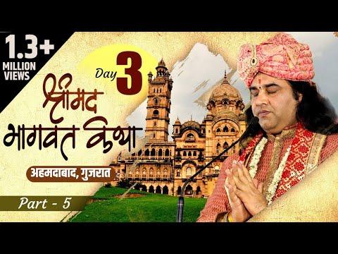 Xxx Mp4 Devkinandan Ji Maharaj Srimad Bhagwat Katha Ahmdabad Gujrat Day 3 Part 5 3gp Sex