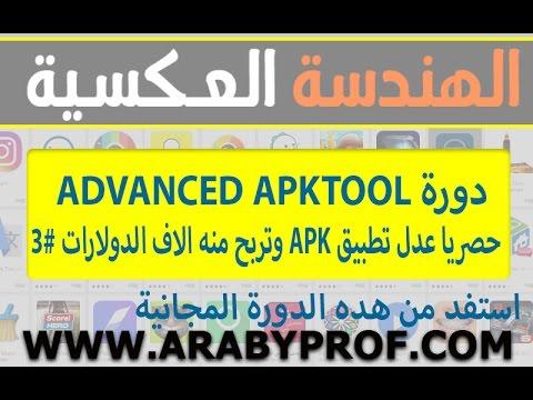 حصريا اعمل هندسة عكسية  لتطبيق APK واربح منه الاف الدولارات Advanced ApkTool | الدرس 3