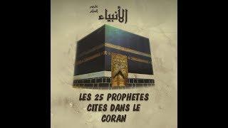 LES 25 PROPHETES CITES DANS LE CORAN