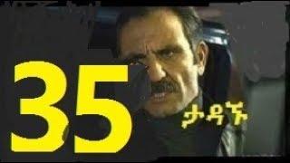 ታዳኙ ክፍል 35