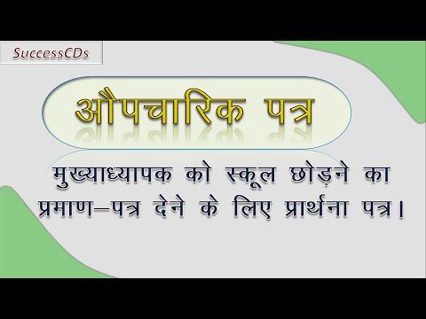 Hindi Formal Letter 3 Application to the Principal - औपचारिक पत्र  मुख्यअध्यापक को  पत्र