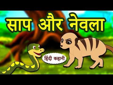 Xxx Mp4 साप और नेवला Hindi Kahaniya For Kids Stories For Kids Moral Stories For Kids Koo Koo TV 3gp Sex