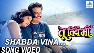 Shabda Vina - Tu Tithe Mee | Superhit Marathi Songs | Roop Kumar Rathod, Jayshree Shivram