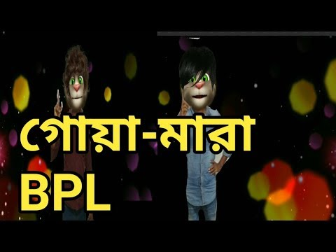 Xxx Mp4 গোয়া মারা BPL Talking Tom Bangla Funny Video Kaala Mofiz Episode 27 3gp Sex