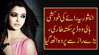 Aishwarya Rai Bachan Commit Suicide