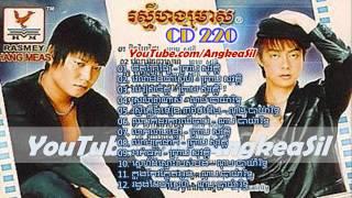 RHM CD vol 220 Full Nonstop (Preab Sovath Nob Bayarith Nonstop)
