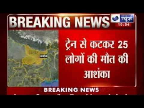 Xxx Mp4 India News Speeding Train Runs Over 25 Pilgrims In Bihar 3gp Sex