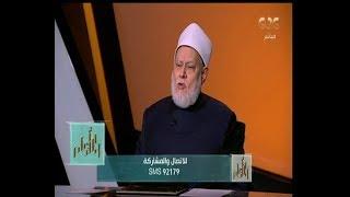 والله أعلم| الدكتور علي جمعة يوضح معنى حرمات الله