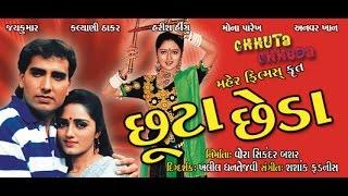 Chutta Cheda || Hit Gujarati Movies Full || Jay Kumar, Kalyani Thakker, Mona Parekh, Anwar Khan