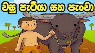වසු පැටියා සහ පැංචා   Sinhala Cartoon   Lama Katha   Cartoon   Drama