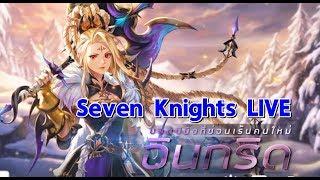 [Live!][Seven Knights] Hidden Master อินกริดมาพรุ่งนี้ มาเดาสกิลกันดีกว่า จะมาสายไหนกันนะ