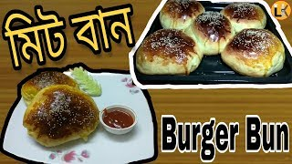 Home Made Meat Bun Recipe ।। Bangladeshi Bun Snacks ।। Burger Bun Recipe