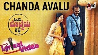 Ondu Motteya Kathe | Chanda Avalu | New Kannada Lyrical Video Song 2017 | Midhun Mukundan