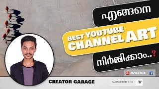 How to Create Youtube Channel Art|Malayalam Tutorial|