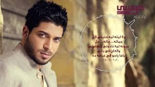 Mousa - Wala Lelah  /  موسى - ولا ليله