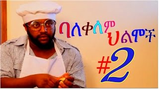 ባለቀለም ህልሞች - Ethiopian Movie - Balekelem Hilmoch #2 (ባለቀለም ህልሞች #2)  Full 2015