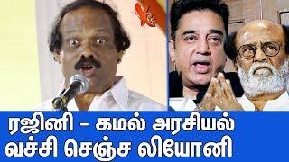 ரஜினி - கமல் கலாய்த்த லியோனி   Leoni Funny Speech About Rajini Kamal Politics   Sridevi